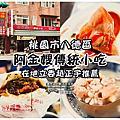 阿金嫂傳統小吃|桃園八德