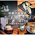 八條壽司南平店 桃園市桃園區