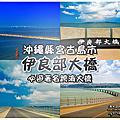 伊良部大橋|沖繩縣宮古島市
