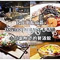 333 RESTAURANT & BAR|台北松山