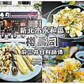 櫻壽司|新北永和
