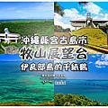 牧山展望台 沖繩縣宮古島市