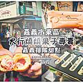 犬行燒燒果子專賣|嘉義市東區