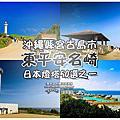 東平安名崎|沖繩縣宮古島市
