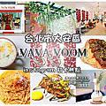 VAVA VOOM|台北市大安區
