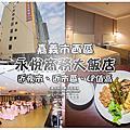 永悅商務大飯店|嘉義市西區