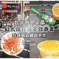 紅太陽職人手作珍珠茶飲|台北市中正區