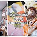 定食8 桃園八德