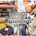 The chips內湖店 台北內湖