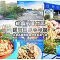 銀河鐵道咖啡館 桃園市蘆竹區
