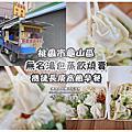 無名湯包蒸餃燒賣專賣行動車|桃園龜山