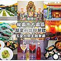 龍皇丹信仰餐飲|桃園市大園區