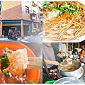 永福西街無名大腸麵線|桃園市八德區