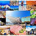 麥克郵輪旅遊|公主遊輪海上、石垣島四天三夜自由行