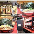 橫濱家系大和家拉麵|台北市大安區