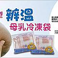 茶壺型辨溫母乳冷凍袋
