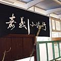 [Taiwan] 嘉義