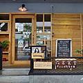 ○花家食堂●
