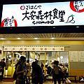 ○大安森林食堂●