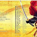 信長之野望13 ~天道~ 配樂