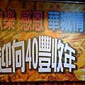 20090109華城旺年餐會