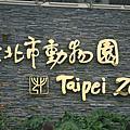 zoo~北市木柵動物園