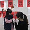 2017.2.10 雞年慶元宵猜燈謎大會