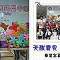 在學校的QQ-我們的托嬰中心