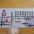 20130928踐邑烏龍麵