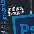 受邀臺北科技大學Photoshop影像後製編修班 講師吳鑫