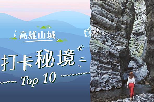 高雄山城打卡秘境TOP10