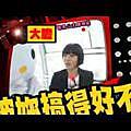 CIRCUS狗仔隊第十一集預告.wmv