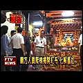 馬吳配天宮參拜 揭牌拉斷繩-民視新聞(480p_H.264-AAC).flv