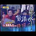 明日之星SUPERSTAR第10集(97.12.20播出)台語衛冕賽:吳儀君─講什麼山盟海誓.wmv