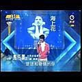 明日之星3月28日第23集-馬阡譯演唱海上花.wmv