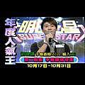 06-劉懷謙 第二階段拜票VCR.wmv