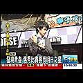 第一屆凱亞之星選拔-新聞報導