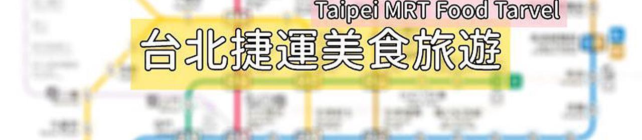 台北捷運美食旅遊 邦邦首圖
