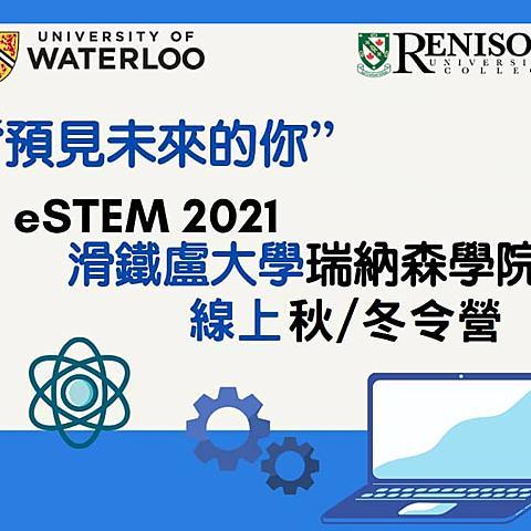 2021 加拿大滑鐵盧大學瑞納森學院 E-STEM 秋/冬令營