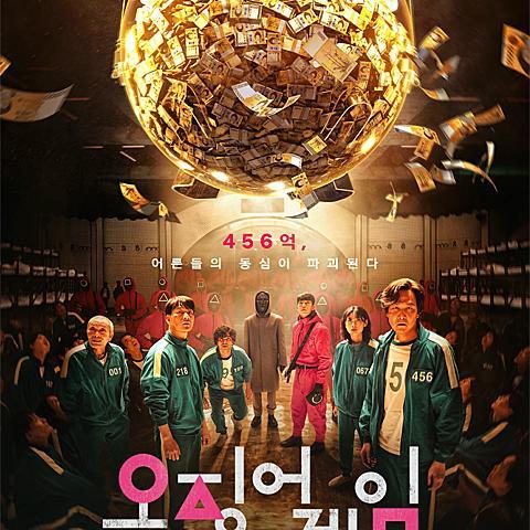 看NETFLIX最新韓劇如何用純真的孩童遊戲帶出社會陰暗議題的討論?《魷魚遊戲 오징어 게임 》金句與觀後心得