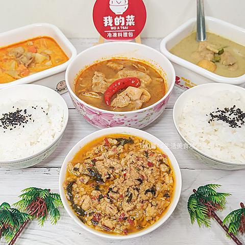 *宅配美食*正宗泰國味 「我的菜」。冷凍宅配泰國經典菜色。懶人料理。加熱風味就像現煮。紅咖哩/綠咖哩/打拋豬/冬蔭菇菇豬