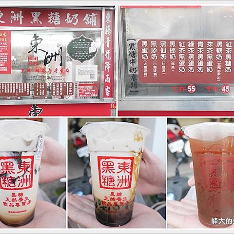 《台南美食》東洲黑糖奶舖.台南東寧總店 濃郁黑糖珍珠鮮奶