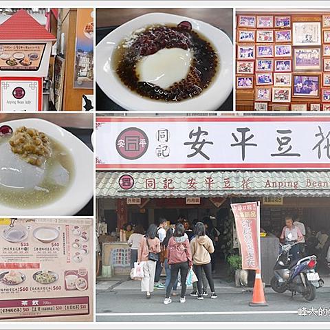 《台南美食》同記安平豆花.安平老牌豆花名店 樸實的平民美味
