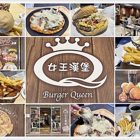 《台北美食》女王漢堡.台北老牌漢堡餐廳 現炸薄皮炸雞比漢堡出色