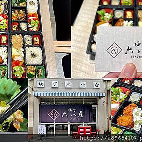 《食記》橫丁六八屋*竹北美食*日本居食屋*外帶美食*豪華日式便當*外帶定食*美食R