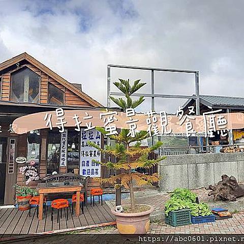 【桃園】復興美食|拉拉山美食|北橫巴陵景觀餐廳|得拉蜜景觀咖啡餐廳