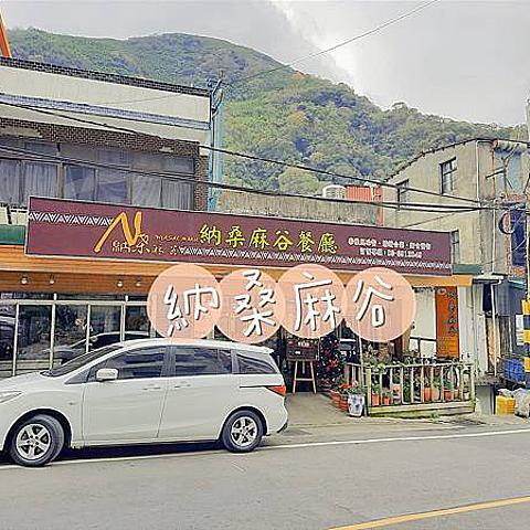 【桃園】復興美食|泰雅族美食|中式料理|Nasamaku納桑麻谷餐廳