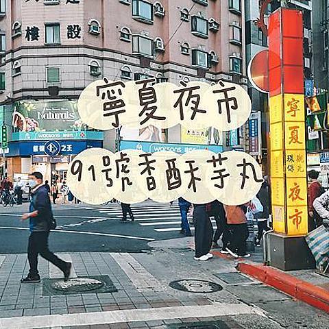 【台北】寧夏夜市美食 劉芋仔蛋黃芋餅