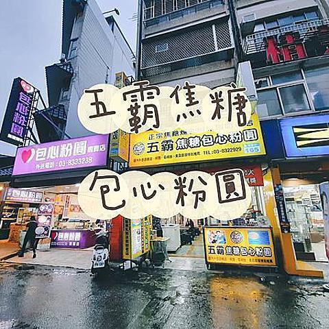 【花蓮】花蓮市區美食|五霸焦糖包心粉圓冰