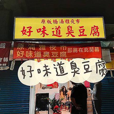 【台北】原板橋湳雅夜市|好味道臭豆腐(車庫臭豆腐)